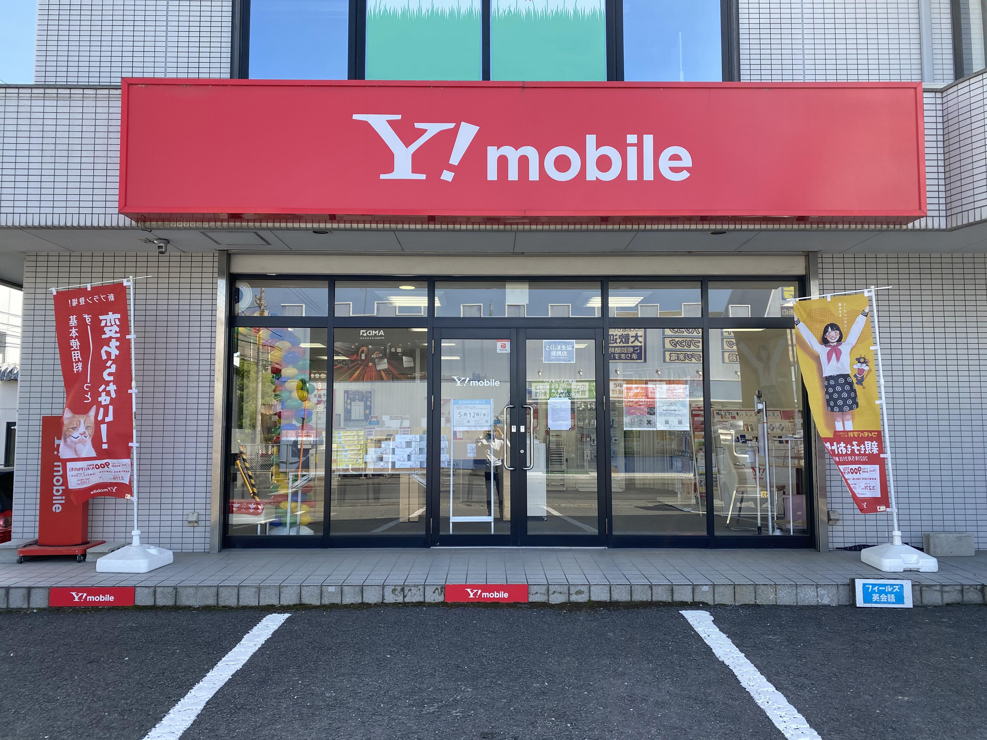 Yモバイル沖浜店